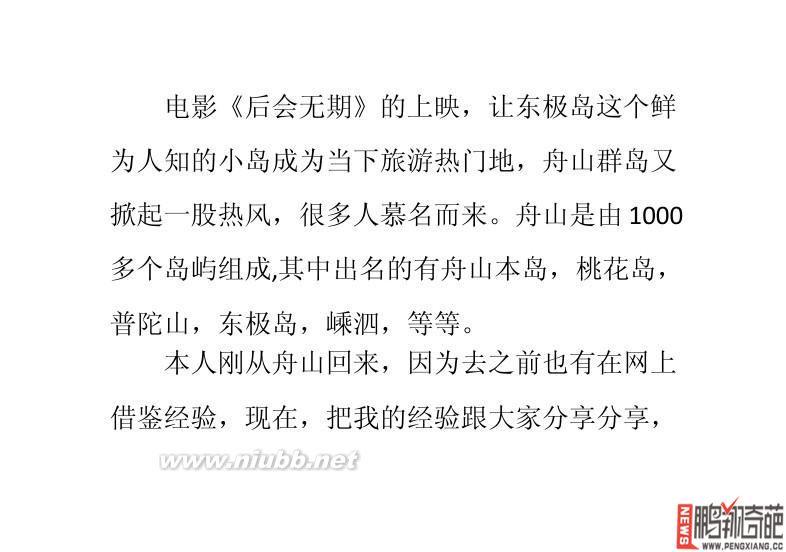 上海到舟山 上海到舟山群岛旅游攻略